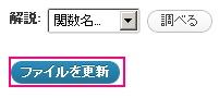 footer.phpを書き換えたら青いボタンをクリックする