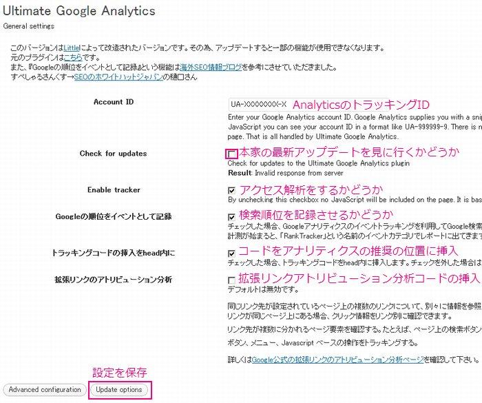 Ultimate Google Analyitcs改の設定画面の詳細解説画像