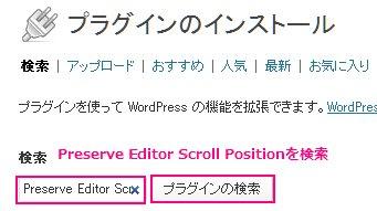 WordPressの管理画面での、プラグイン、Preserve Editor Scroll Positionの検索画面