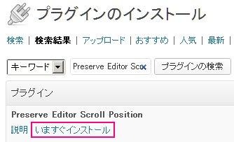 WordPressでプラグインを検索する解説画像