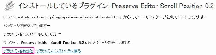 Preserve Editor Scroll Positionのインストールが完了し、有効化させる画面の画像
