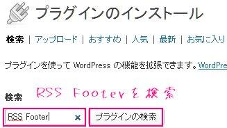 WordPressの管理画面でRSS Footerを検索する手順画像