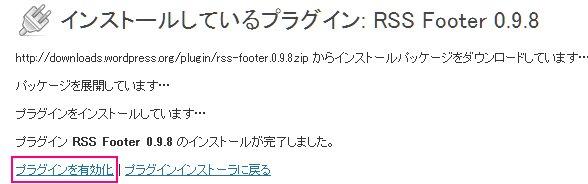 RSS Footer がインストール完了した画面
