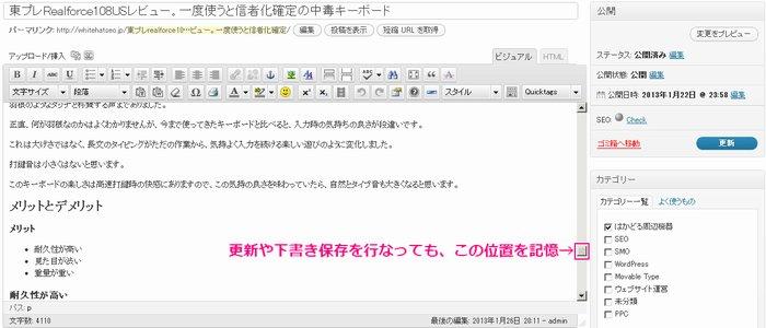 Preserve Editor Scroll Positionを使うと、下書き保存を押しても編集していた画面まで瞬時に移動することが可能