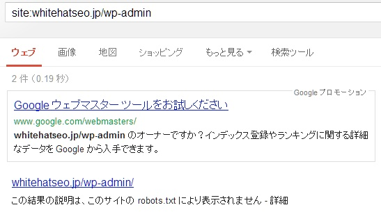 robots.txtファイルでブロックしたのに検索結果に表示される例。この結果の説明は、このサイトの robots.txt により表示されません - 詳細と表示されている。