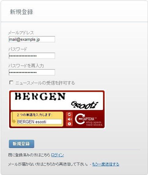 Ahrefs Site Explorerの登録フォーム画像