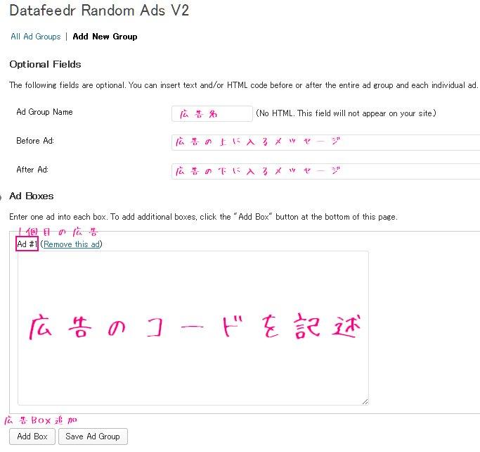 Datafeedr Random Ads V2での広告詳細設定画面の解説画像