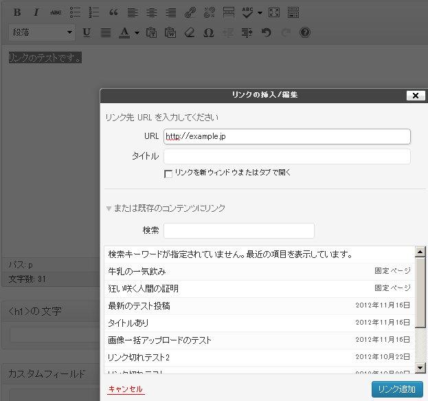 External Link Rewriterがしっかり動作するかのチェック画面