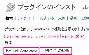 Custom More Link CompleteをWordPressで検索する方法