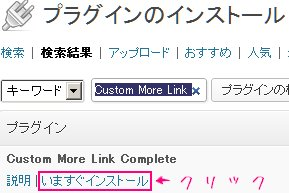 Custom More Link CompleteをWordPressにインストールする手順