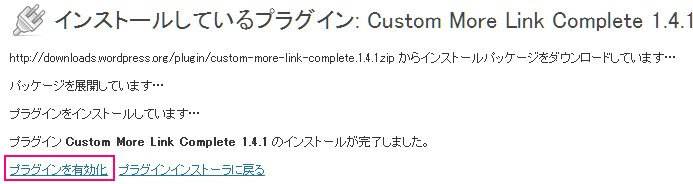 Custom More Link Completeを有効化させる方法