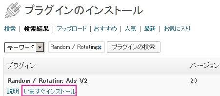 検索で見つかったDatafeedr Random Ads V2をインストールする手順
