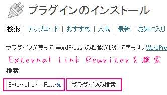 WordPressのプラグイン検索の画面