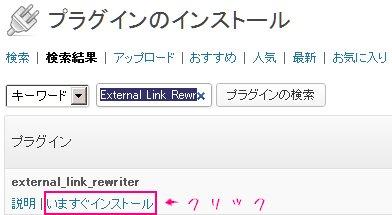 External Link Rewriterのインストール方法