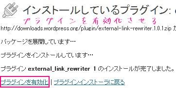 External Link Rewriterを有効化する方法