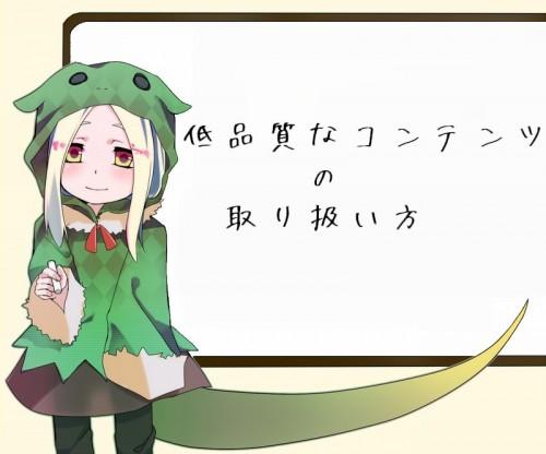 ロングテール恐竜ちゃん(緑)が低品質なコンテンツの取り扱いの授業を行うイラスト