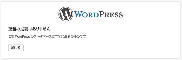 更新の必要はありません この WordPress のデータベースはすでに最新のものですというメッセージが表示され操作が不能になった画像