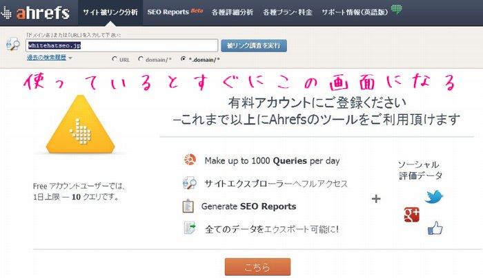 Ahrefs Site Explorerの無償版で10クエリ送信すると表示される画面