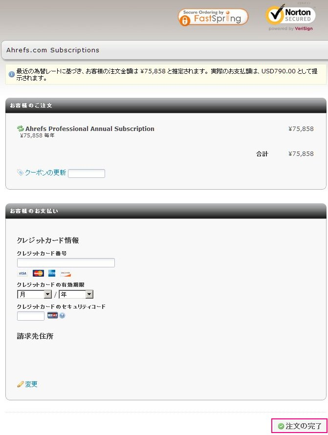 Ahrefs Site Explorerを購入する際のクレジットカード支払いの入力フォーム