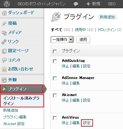 AntiVirusの管理画面へのアクセスの仕方
