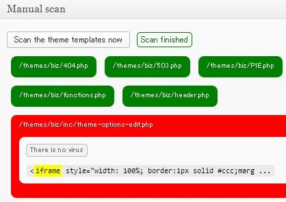 AntiVirusのチェックに引っかかったコードは赤工表示されます