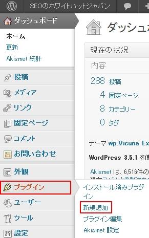 WordPressにウィルス対策プラグインであるAntiVirusを導入する手順