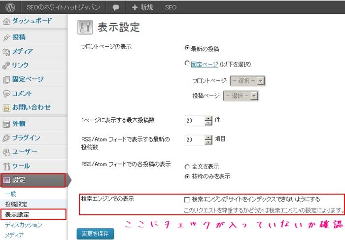 WordPressの設定画面でnoindexを確認
