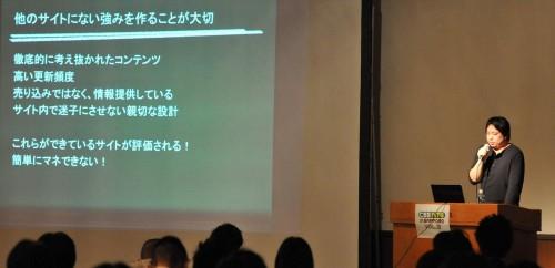 CSS Nite in SAPPORO Vol.9に登壇された伊藤公助氏