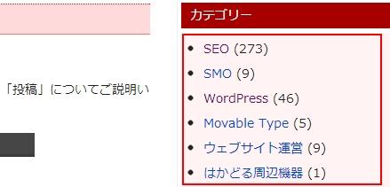 SEOのホワイトハットジャパンのカテゴリー