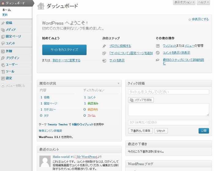 WordPressのダッシュボードのホーム画面