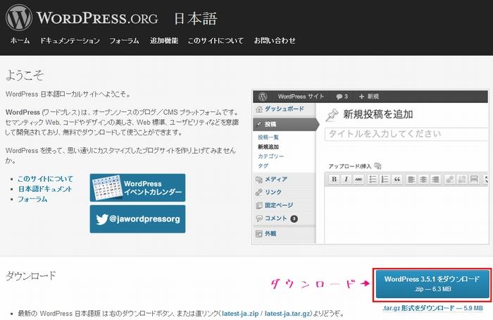 WordPress公式サイトのスクリーンショット