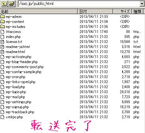 FTPでWordPressの構成ファイルをすべて転送完了