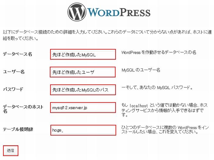 WordPressで使うデータベースの詳細設定画面
