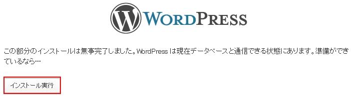 WordPressの手動インストール開始