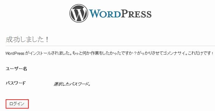 WordPressのインストールに成功した時に出現する画面
