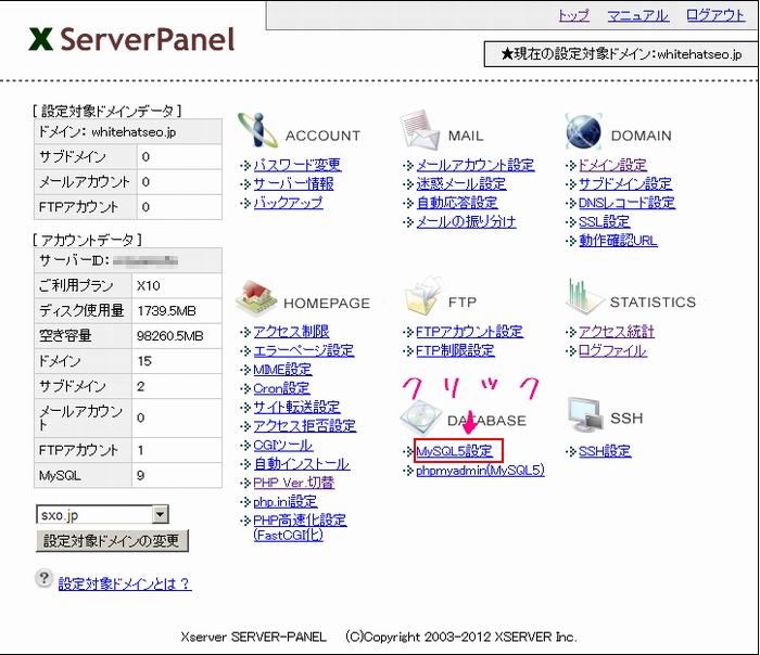 エックスサーバーの管理画面からMySQLの画面へとアクセスする方法