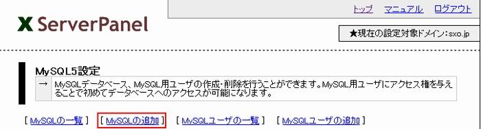 XserverのMySQL管理画面
