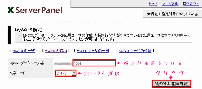 エックスサーバーのMySQLユーザー作成画面