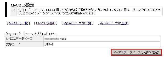 MySQLの確認画面