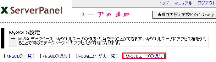 XserverにMySQLユーザの追加を行う解説