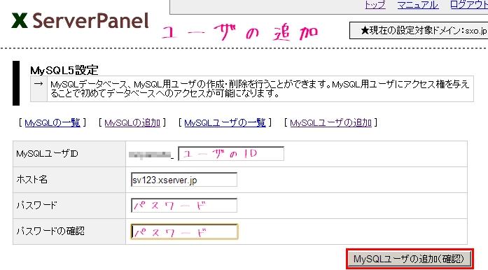 エックスサーバーのMySQLにユーザーを追加する画面