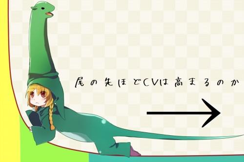 ロングテール恐竜のイラスト。尻尾に近づくほうがコンバージョンは高まるのか