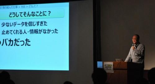 CSS Nite in SAPPORO Vol.9に登壇された辻正浩さんの写真