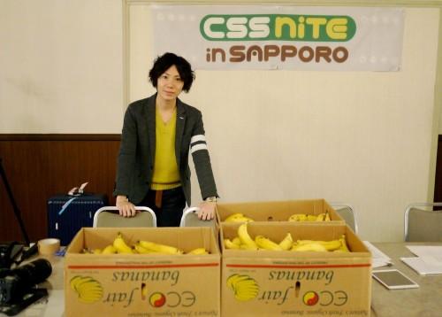 古荘貴司とバナナの写真