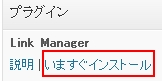 Link Managerをインストールする画面