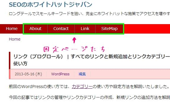 固定ページの配置例