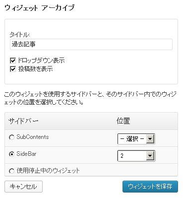ウィジェットアーカイブの画面