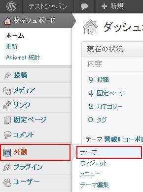 WordPressのテーマの管理画面へのアクセス