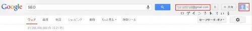 Googleアカウントにログイン済みの場合