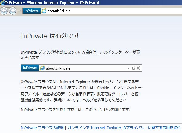InternetExplorerのInPrivateモードの画像